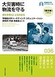 大災害時に物流を守る: 燃料多様化による対応を (早稲田大学ブックレット―「震災後」に考えるシリーズ)