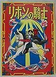 リボンの騎士 / 手塚 治虫 のシリーズ情報を見る