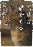 漱石の猫は黒猫