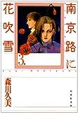 南京路(ロード)に花吹雪 (第3巻) (白泉社文庫)