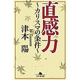 直感力 〜カリスマの条件〜 (幻冬舎文庫)