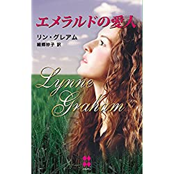 エメラルドの愛人 (ハーレクイン・プレゼンツ スペシャル) [Kindle版]