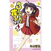 3LDKの花子さん 1 (少年チャンピオン・コミックス)