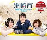 【初回特典封入版】洲崎西DJCD vol.6 ?新潟で田丸がガッタッタ?