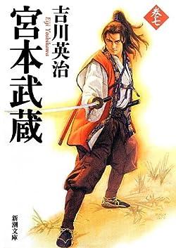 宮本武蔵(七) (新潮文庫)