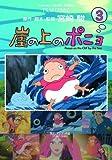 崖の上のポニョ 3 (3) (アニメージュコミックススペシャル フィルムコミック) (アニメージュコミックススペシャル フィルムコミック)