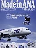 Made in ANA CATALOG 60th����Ω60��ǯ��ǰ/B787���ҵ�ǰ/����?���A (Grafis Mook)
