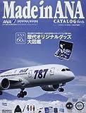 Made in ANA CATALOG 60th—創立60周年記念/B787就航記念/歴代ロゴものA (Grafis Mook)