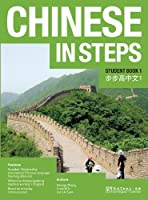 Chinese in Steps Student Book Vol. 1 (Chinese Express)