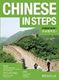 img - for Chinese in Steps: Student Book v. 1 book / textbook / text book