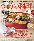 NHKテキスト きょうの料理 2016年 12 月号 [雑誌]