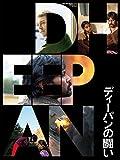 ディーパンの闘い(字幕版)