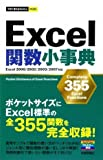 今すぐ使えるかんたんmini Excel関数小事典