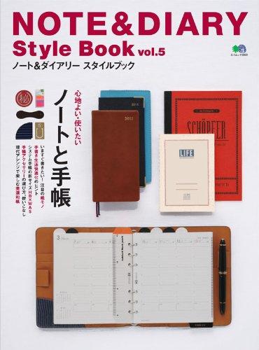 ノート&ダイアリースタイルブック Vol.5
