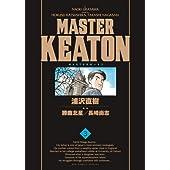 完全版 MASTERキートン   3