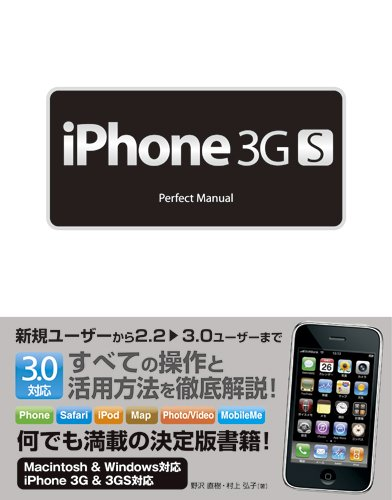 iPhone 3GS Perfect Manual