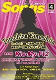 月刊 Songs (ソングス) 2013年 04月号 [雑誌]