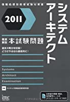 徹底解説システムアーキテクト本試験問題〈2011〉 (情報処理技術者試験対策書)