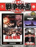 東宝・新東宝戦争映画DVD 創刊号 (連合艦隊 (1981)) [分冊百科] (DVD付)