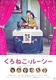くろねこルーシー[DVD]