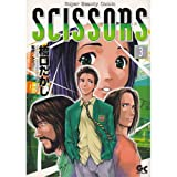 SCISSORS 3 (GOTTA COMICS)