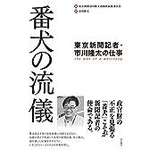 番犬の流儀――東京新聞記者・市川隆太の仕事