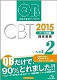 クエスチョン・バンク CBT 2015 vol.2: プール問題 臨床前編