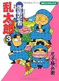 落第忍者乱太郎 (3) (あさひコミックス)