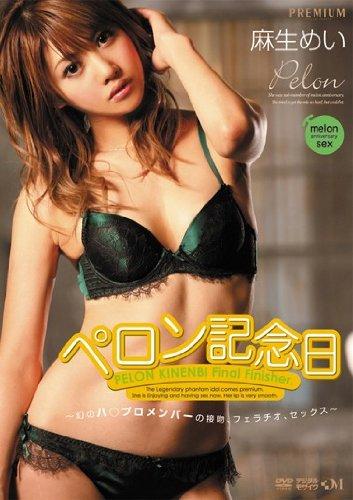 ペロン記念日~幻のハ○プロメンバーの接吻、フェラチオ、セックス~ 麻生めい [DVD]