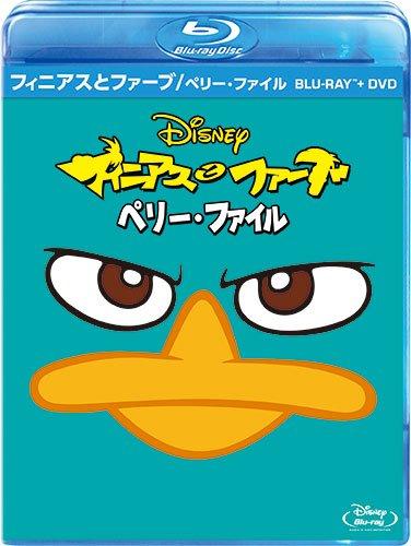 フィニアスとファーブ/ペリー・ファイル ブルーレイ+DVDセット [Blu-ray]