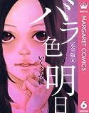バラ色の明日 6 (マーガレットコミックスDIGITAL)