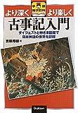古事記入門―より深くより楽しく (学研雑学百科)