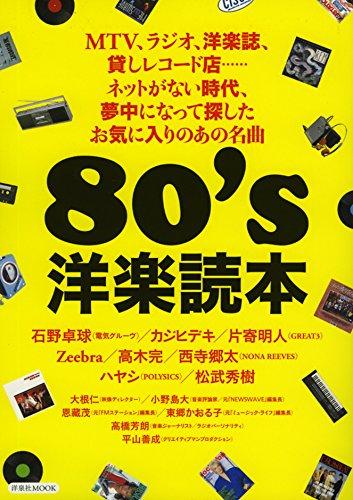 80's洋楽読本 (洋泉社MOOK)
