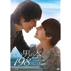 ���̒j�̖{198�y�[�W [DVD]