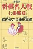 第65期将棋名人戦七番勝負―森内俊之VS.郷田真隆
