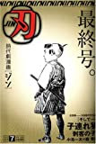 時代劇漫画 刃 (ジン) 2008年 07月号 [雑誌]