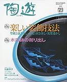 陶遊 2010年 03月号 [雑誌]