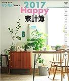 Happy家計簿2017 (ベネッセムック)