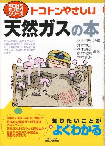 トコトンやさしい天然ガスの本 (B&Tブックス―今日からモノ知りシリーズ)
