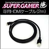 SG004: 日本初登場!ゲーミングに特化したタブレット『SUPERGAMER 俺』専用HDMIケーブル