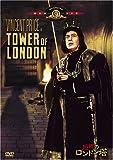 恐怖のロンドン塔 [DVD]