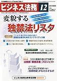 ビジネス法務 2010年 12月号 [雑誌]