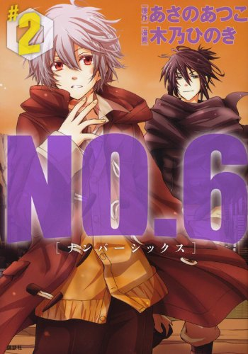 NO.6〔ナンバーシックス〕(2) (KCx ARIA)