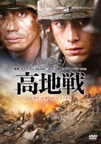 高地戦 [DVD]