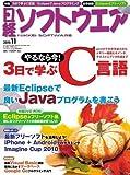 日経ソフトウエア 2010年 11月号 [雑誌]