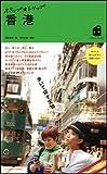 ポップ★トリップ 香港 (ポップ★トリップ 4)