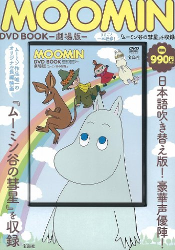 MOOMIN DVD BOOK 【劇場版『ムーミン谷の彗星』収録・78分】 (宝島社DVD BOOKシリーズ)