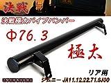 【決戦:極太リアバー】 決戦 ジムニー SJ30 JA11 JA12 JA22 バー