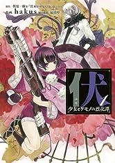 伏 少女とケモノの烈花譚(1) (ビッグガンガンコミックス) (ビッグガンガンコミックススーパー)