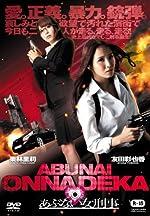 あぶない女刑事[DVD]
